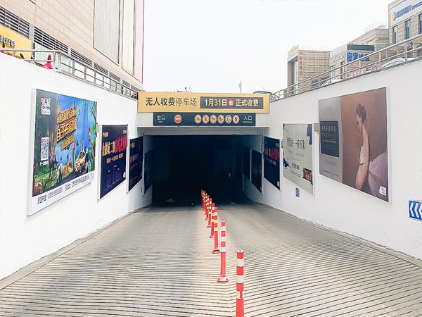 宝龙广场地下停车场南出入口墙体软膜灯箱