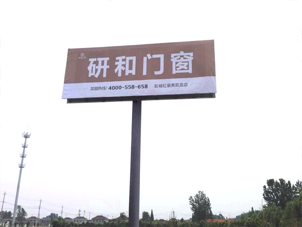 步湖路与宁靖盐高速交汇处双面高炮